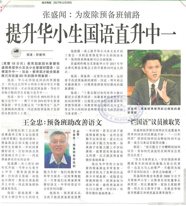 张盛闻:为废除预备班铺路 提升华小生国语直升中一