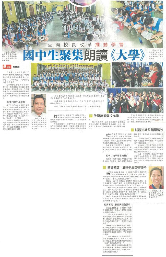 巫裔校长改革推动学习 国中生齐聚朗读《大学》