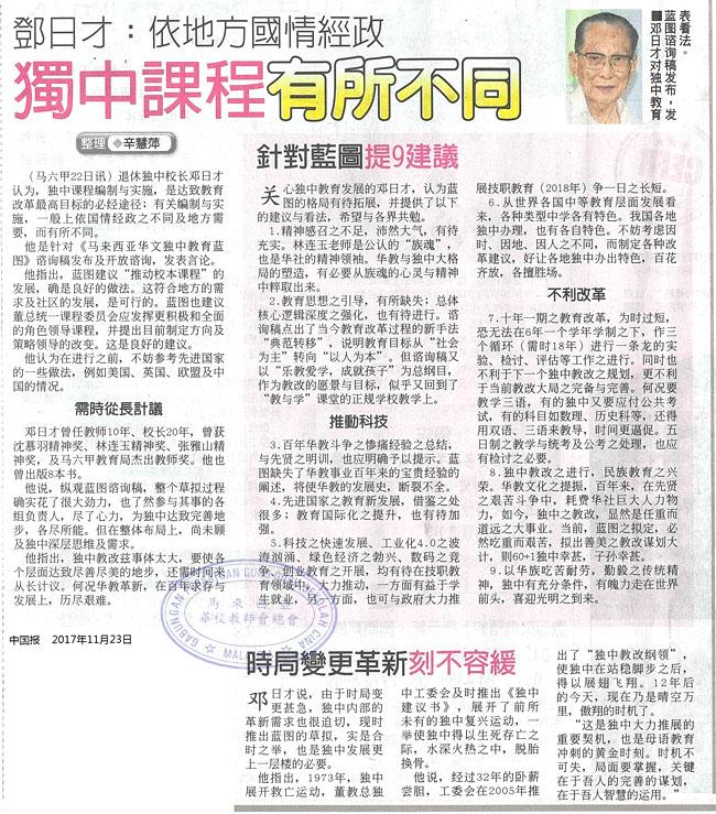 邓日才:依地方国情经政 独中课程有所不同