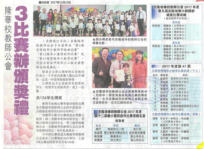 隆华校教师公会 3比赛办颁奖礼