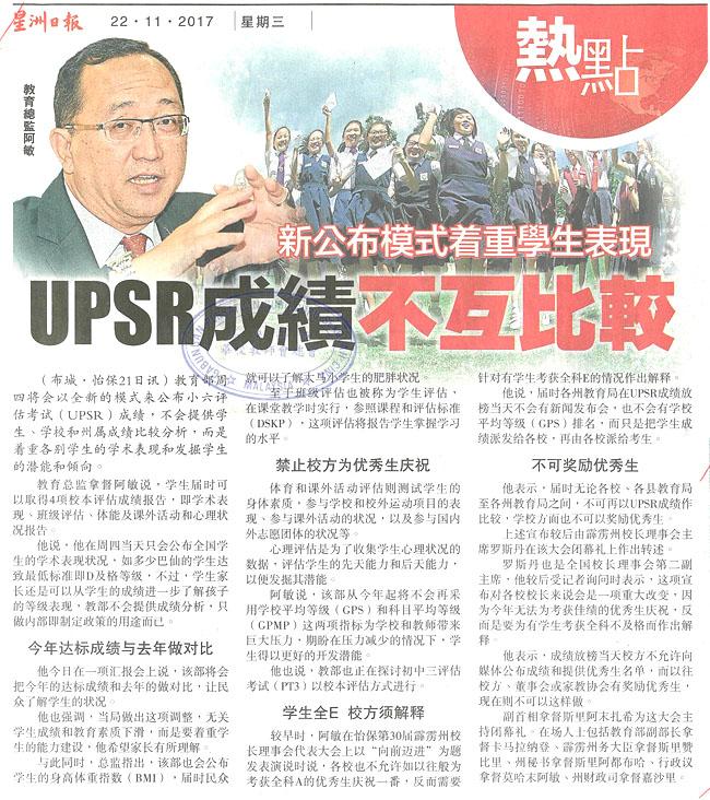 新公布模式着重学生表现 UPSR成绩不互比较