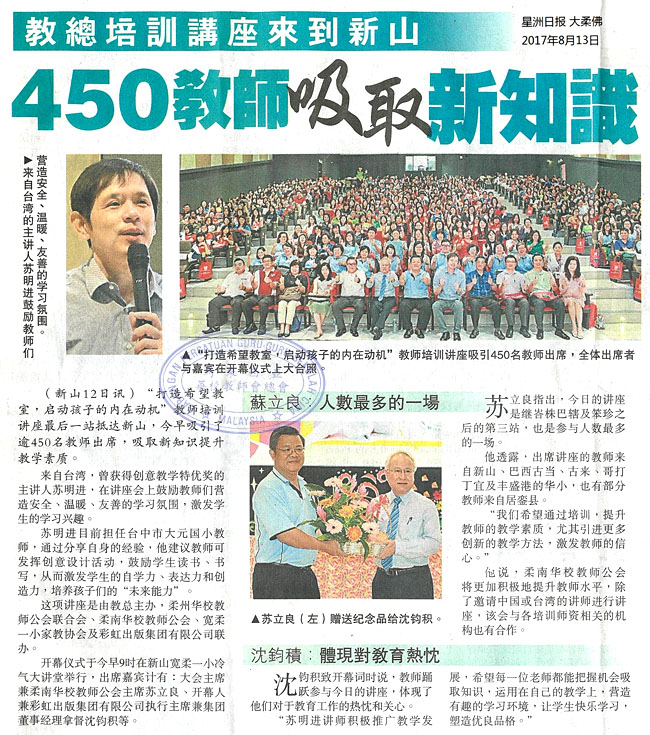 教总培训讲座来到新山 450教师吸取新知识