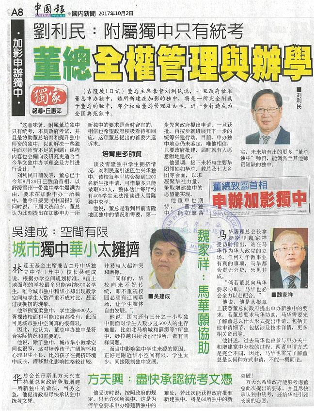 刘利民:附属独中只有统考  董总全权管理与办学
