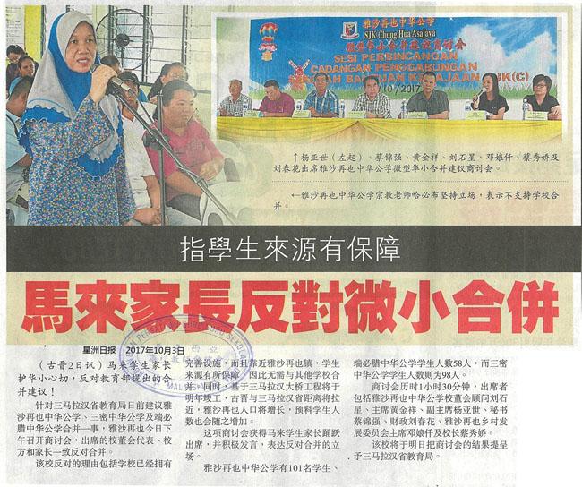 指学生来源有保障 马来家长反对微小合并