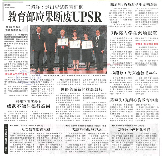 王超群:走出应试教育框框  教育部应果断废UPSR