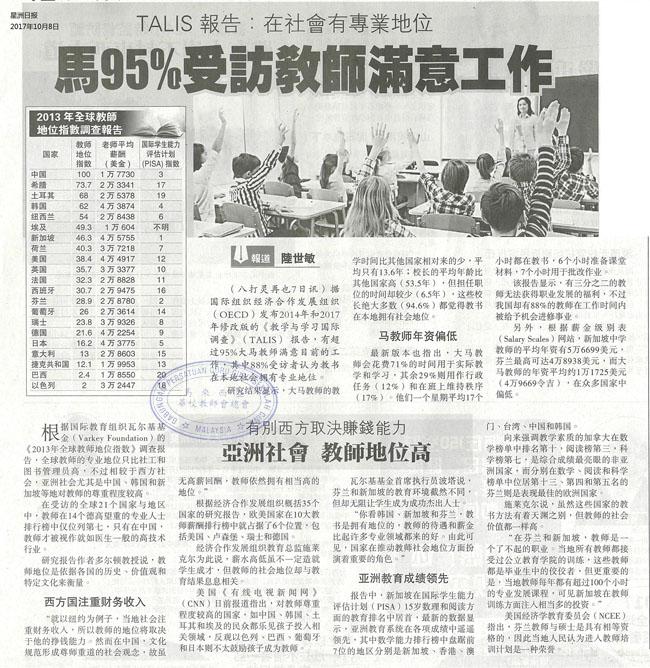 TALIS报告:在社会有专业地位 马95%受访教师满意工作