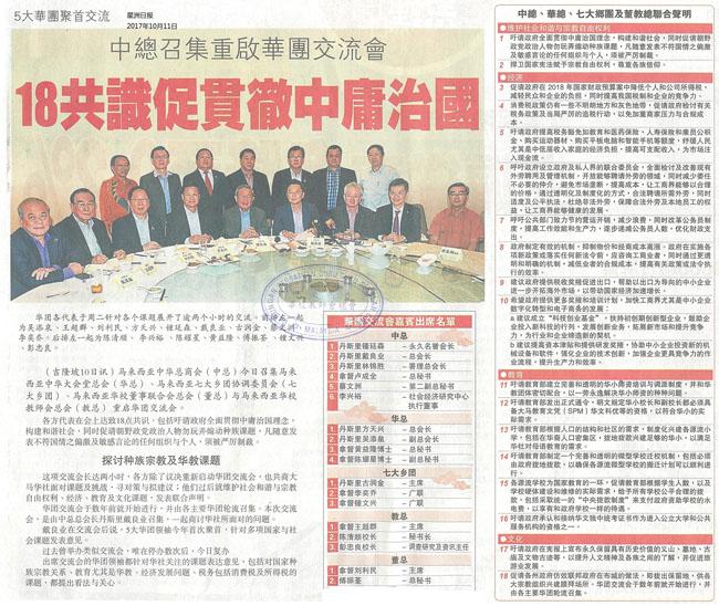 中总召集重启华团交流会 18共识促贯彻中庸治国