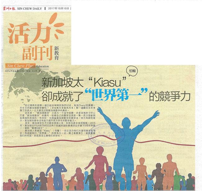"""新加坡太""""Kiasu""""却成就了""""世界第一""""的竞争力"""