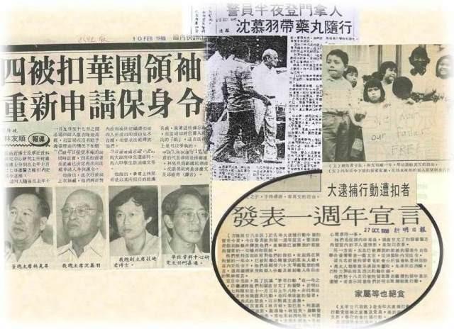 《马来西亚公民组织之茅草行动三十周年联合声明》