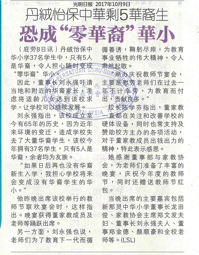 """丹绒怡保中华剩5华裔生 恐成""""零华裔""""华小"""