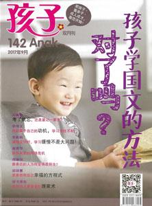 142期《孩子》出版了!