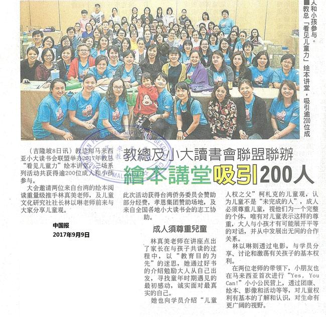 教总及小大读书会联盟联办 绘本讲堂吸引200人