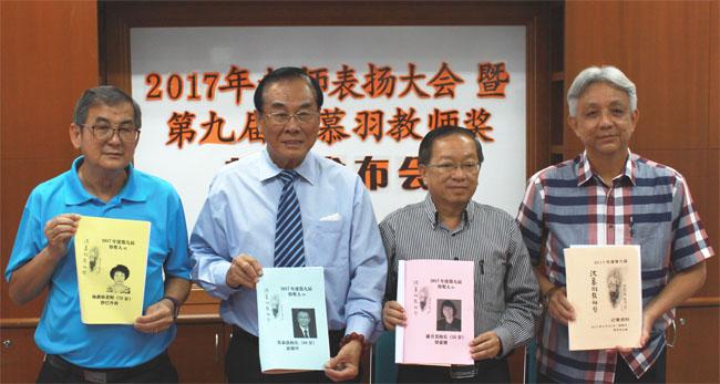 2017年第九届沈慕羽教师奖新闻发布会