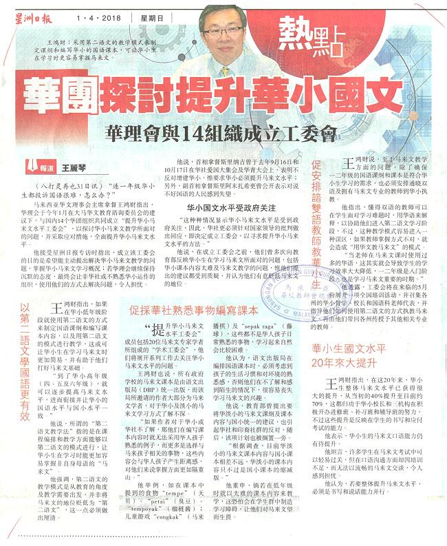 华团探讨提升华小国文 华理会与14组织成立工委会
