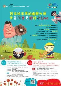 日本绘本界的幽默大师——长谷川义史的绘本Live
