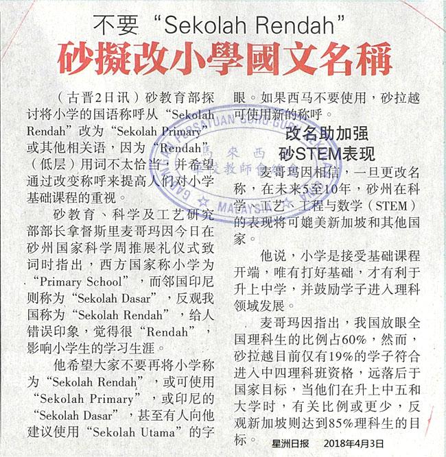 不要Sekolah Rendah, 砂拟改小学国文名称。