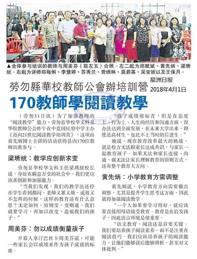 劳勿县华校教师公会培训营 170教师学阅读教学