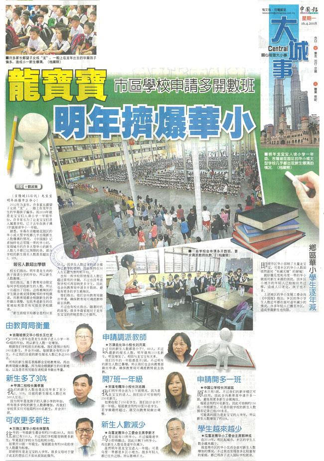 龙宝宝明年挤爆华小  市区学校申请多开数班