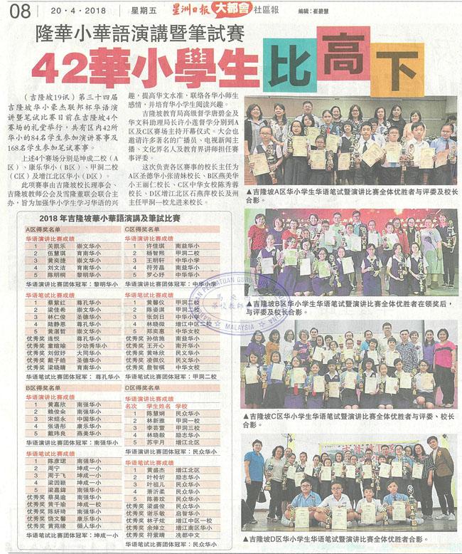 隆华小华语演讲暨笔试赛 42华小学生比高下