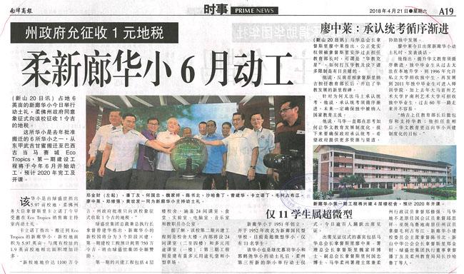 州政府允征收1元地税 柔新廊华小6月动工