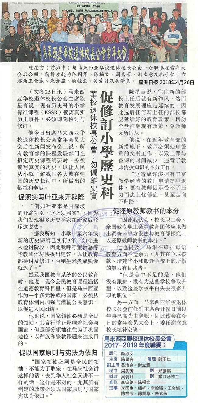 华校退休校长公会:勿偏离史实 促修订小学历史科