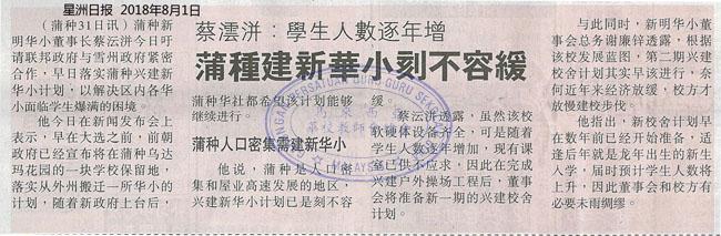 蔡沄洴:学生人数逐年增 蒲种建新华小刻不容缓