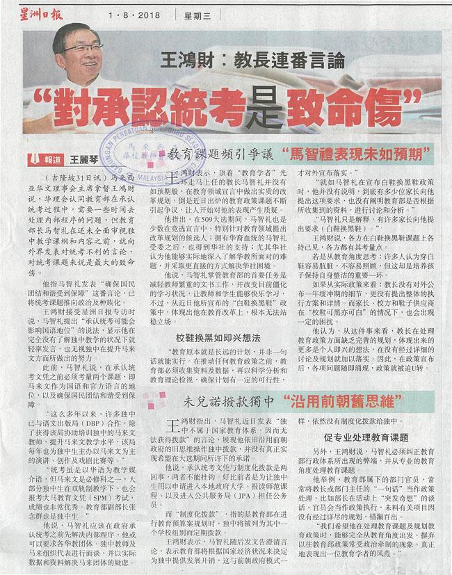 王鸿财:教长连番言论 对承认统考是致命伤