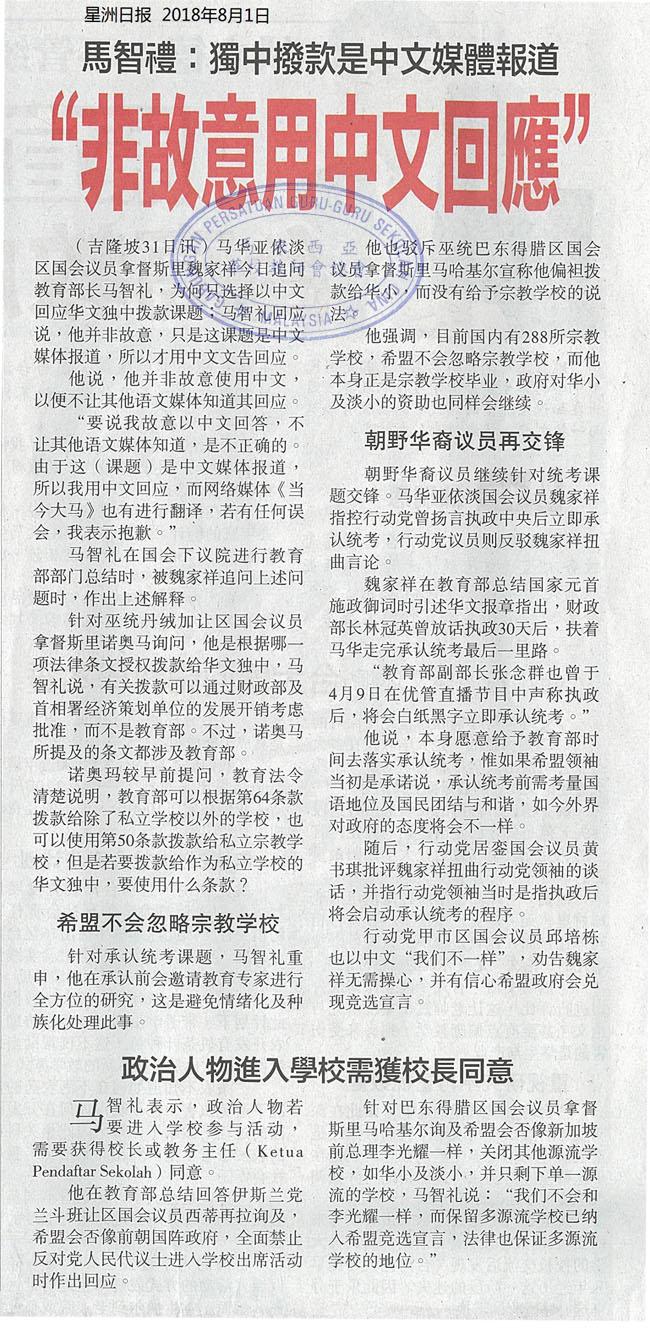 马智礼:独中拨款是中文媒体报道 非故意用中文回应