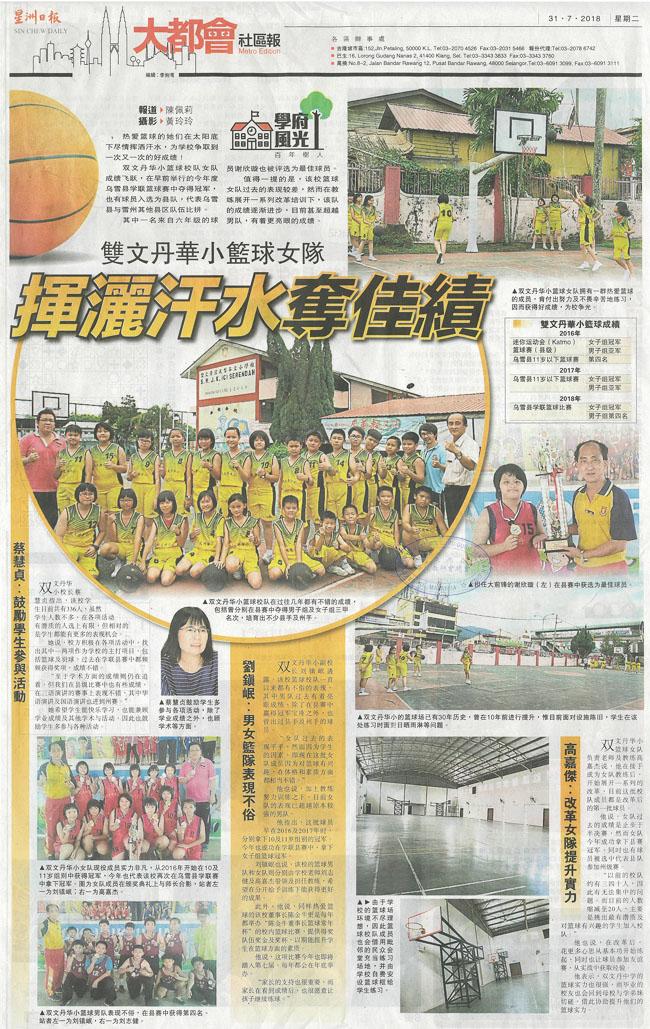 双文丹华小篮球女队 挥洒汗水夺佳绩