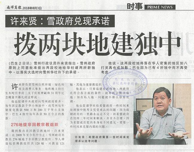 许来贤:雪政府兑现承诺 拨两块地建独中