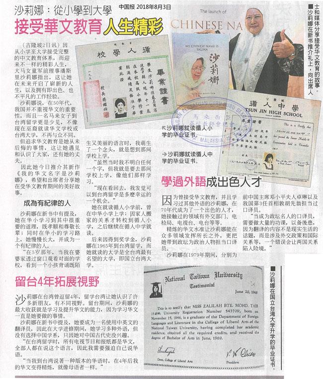 莎莉娜:从小学到大学 接受华文教育人生精彩