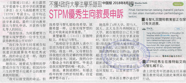 不获4政府大学法学系录取 STPM优秀生向教长申诉