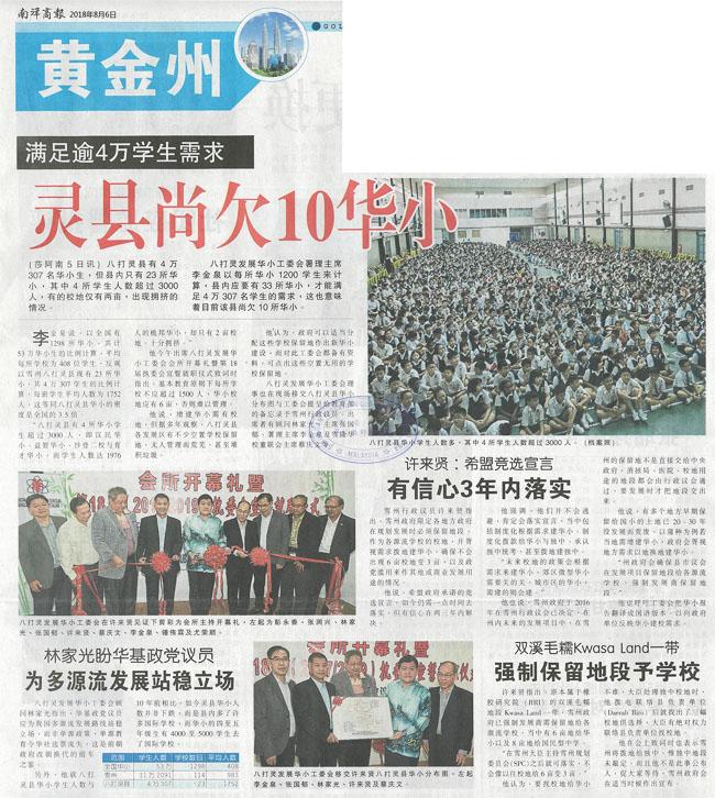 满足逾4万学生需求 灵县尚欠10华小