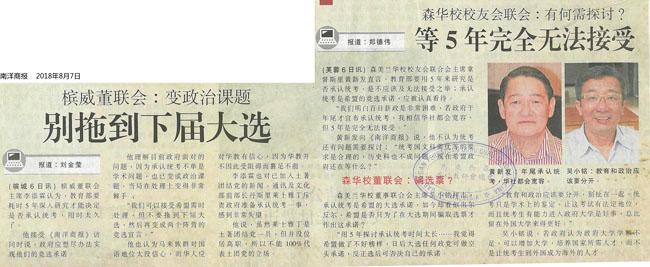 槟威董联会:变政治课题 别拖到下届大选