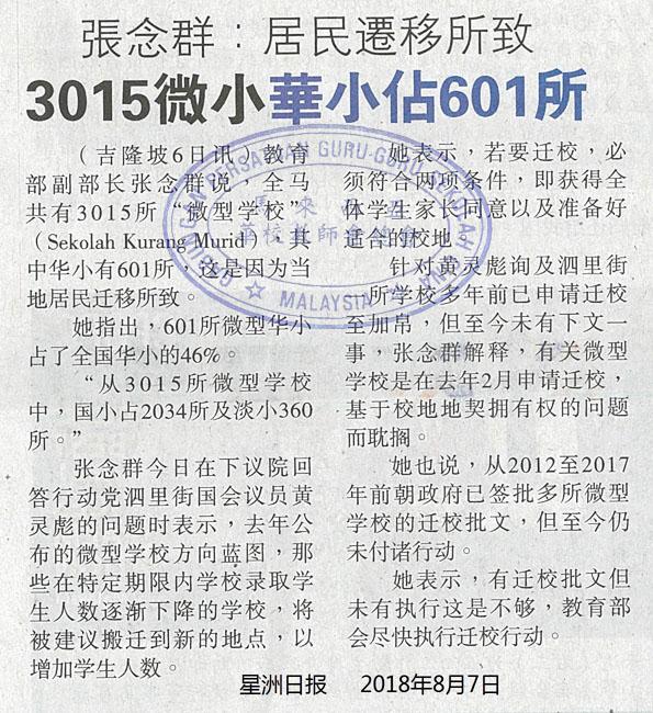 张念群:居民迁移所致  3015微小华小占601所