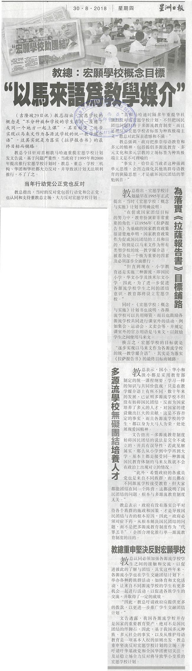 """教总:宏愿学校概念目标""""以马来语为教学媒介"""""""
