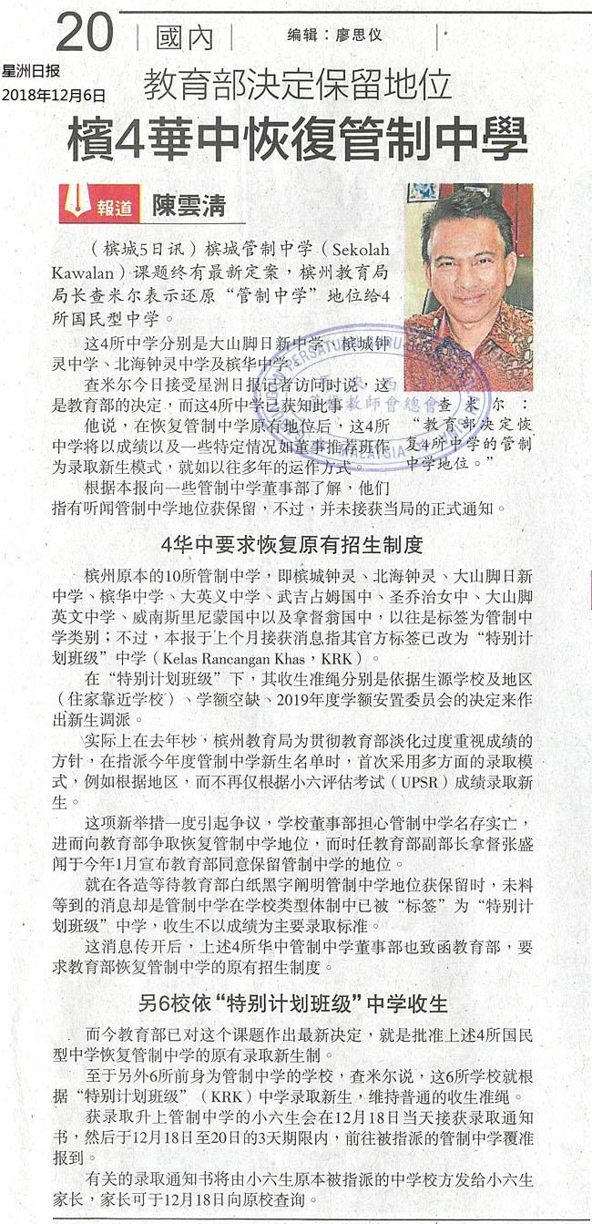 教育部决定保留地位  槟4华中恢复管制中学