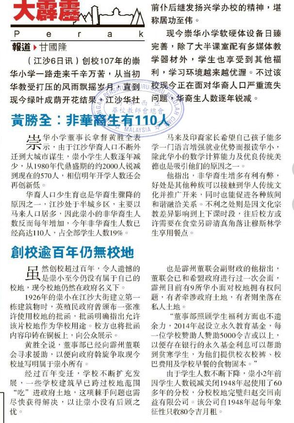 人口外迁 生育率低 崇小华裔生锐减