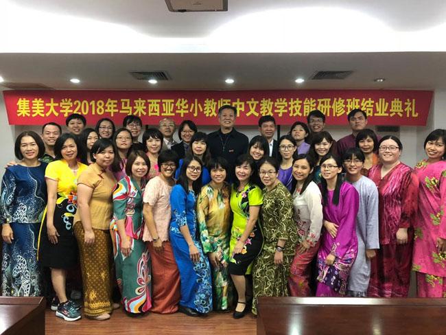 2018年马来西亚华小教师中文教学技能研修班结业