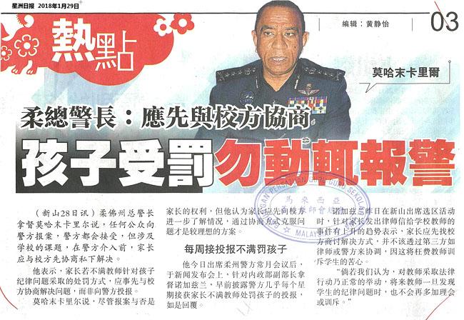 柔总警长:应先与校方协商 孩子受罚勿动扎报警