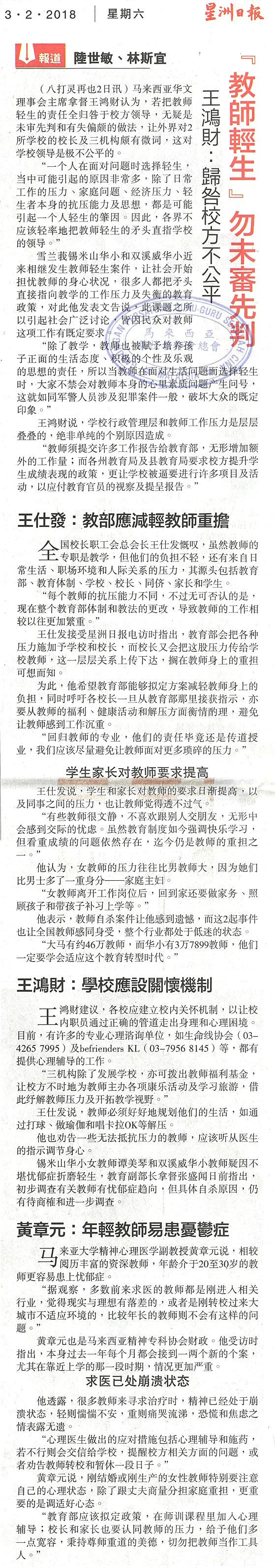 """王鸿财:归咎校方不公平""""教师轻生""""勿未审先判"""
