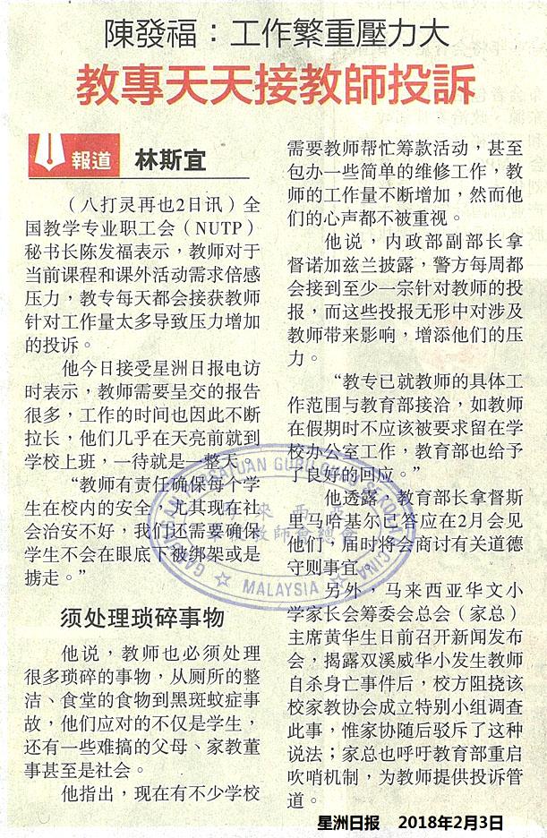 陈发福:工作繁重压力大 教专天天接教师投诉