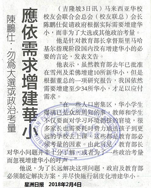 陈鹏仕:勿为大选或政治考量  应依需求增建华小