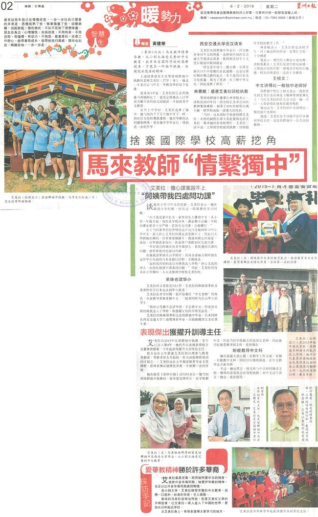 """舍弃国际学校高薪挖角 马来教师""""情系独中"""""""