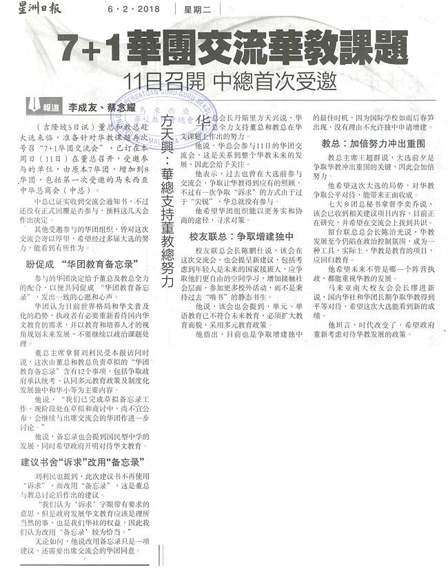 7+1华团交流华教课题 11日召开 中总首次受邀