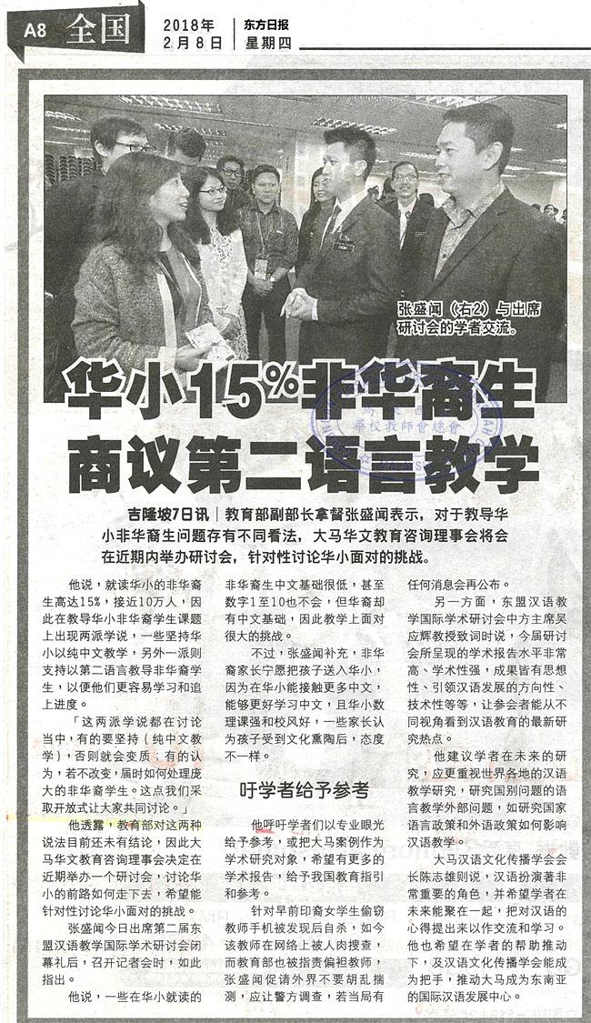 华小15%非华裔生 商议第二语言教学