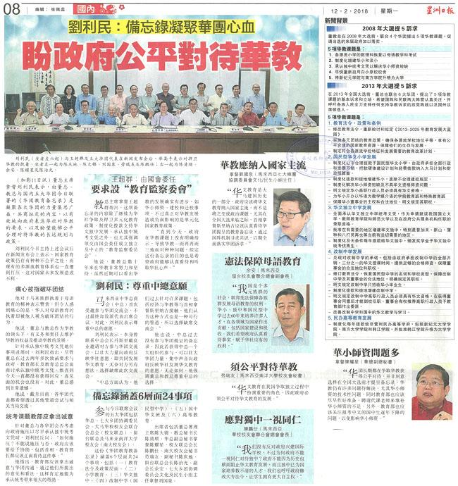 刘利民:备忘录凝集华团心血 盼政府公平对待华教
