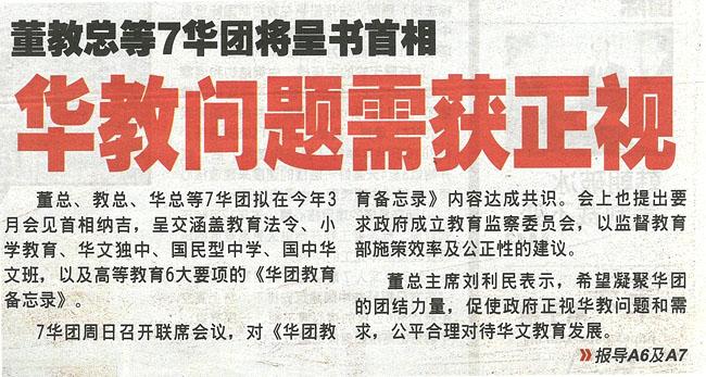 董教总等7华团将呈书首相 华教问题需获正视