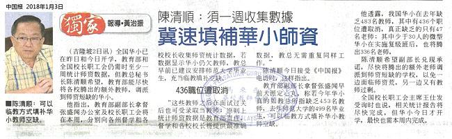 陈清顺:须一周收集数据 冀速填补华小师资