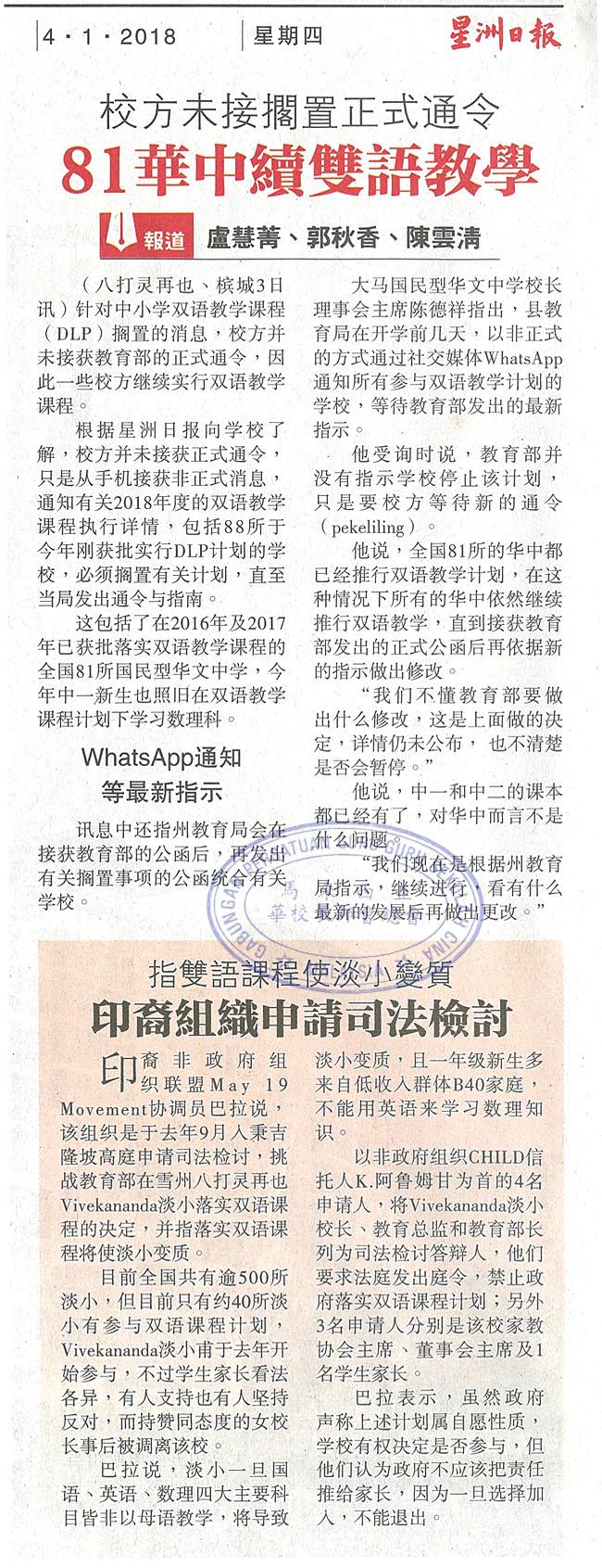 校方未接搁置正式通令 81华中续双语教学